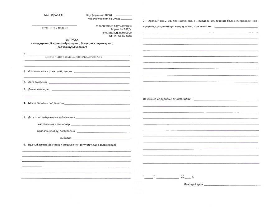 Медицинская справка 027 у медицинская справка на права водителя